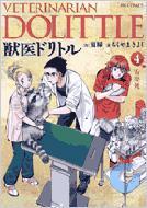 獣医ドリトル 4 ビッグコミックス