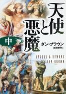 天使と悪魔 中 角川文庫