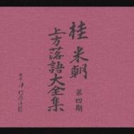 桂 米朝 第四期 上方落語大全集