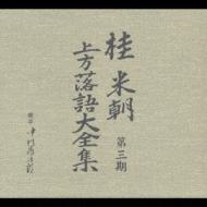 桂 米朝 第三期 上方落語大全集