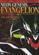 NEON GENESIS EVANGELION [MUSIC DVD]