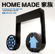 Aikotoba Ha A.Bura.Kada.Bura -Home Made Kazoku Vs Komekomeclub-/ Manatsu No Dancecall