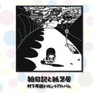 絵日記と紙芝居 村下孝蔵トリビュートアルバム