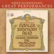 交響曲第10番全曲[クック版] オーマンディ&フィラデルフィア管