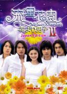 流星花園II〜花より男子〜Japan Edition BOX