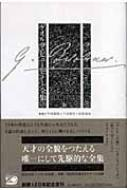 ゲオルク・ビューヒナー全集 全一巻