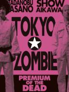 東京ゾンビ プレミアム・オブ・ザ・デッド