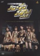 Haro Puro Party! 2006 -Goto Maki Captain Koen-