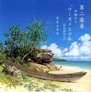 第二楽章 沖縄から「ウミガメと少年」 (野坂昭如 作)