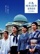 涙そうそうプロジェクト ドラマ特別企画 広島・昭和20年8月6日