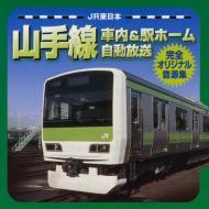 Jr東日本: 山手線車内 & 駅ホーム自動放送: 完全オリジナル音源集