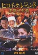 ヒロイック・レジェンド DVD-BOX2