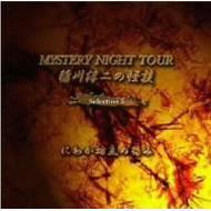 稲川淳二の怪談 MYSTERY NIGHT TOUR Selection5 「にわか坊主の怨み」