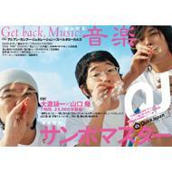 クイック・ジャパン 65