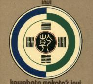 Inui 1