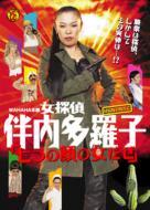 女探偵 伴内多羅子「七つの顔の女だぜ」