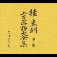 桂 米朝 第二期 上方落語大全集