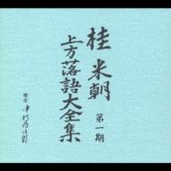 桂 米朝 第一期 上方落語大全集