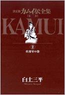 カムイ伝全集 決定版 第2部 2(佐渡守の巻)ビッグコミックススペシャル