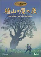 アニメ/種山ヶ原の夜(+cd)