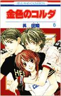 金色のコルダ 第6巻 花とゆめコミックス