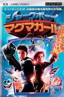Movie/シャークボーイ & マグマガール