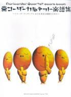 栗コーダーカルテット楽譜集 リコーダーアンサンブルまたは身近な楽器のための