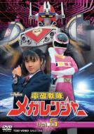 スーパー戦隊シリーズ::電磁戦隊メガレンジャー VOL.5