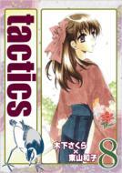 tactics 8 ドラマCD付き初回限定版 ブレイドコミックス