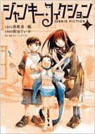 ジャンキー・フィクション 3 GUM COMICS