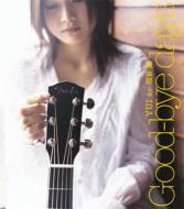 Good-bye Days: Yui For雨音薫