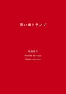 ローチケHMV向田邦子/思い出トランプ