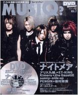 Musiq?: Vol.7: Gigs 7月増刊