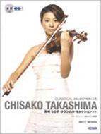 高嶋ちさ子/クラシカル・セレクション+1 ヴァイオリン・パート譜&ピアノ伴奏譜