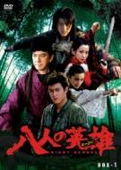 八人の英雄(ヒーロー)DVD-BOX PART1