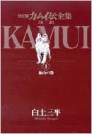 カムイ伝全集 決定版 第2部 1(猿山の巻)ビッグコミックススペシャル