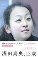 浅田真央/浅田真央、15歳