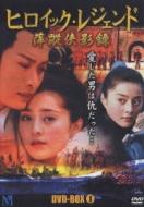 ヒロイック・レジェンド DVD-BOX1