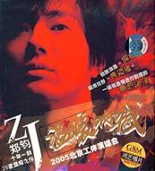 鄭鈞2005北京工體演唱會温暖吶喊