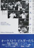 マエストロ 第2巻 叢書・20世紀の芸術と文学