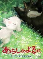 Arashi No Yoru Ni Special Edition