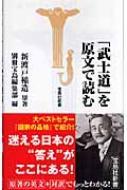 「武士道」を原文で読む 宝島社新書