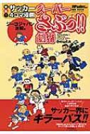 スーパーさぶっ!!劇場 ジーコジャパン激闘編 痛快!サッカー4コマ漫画