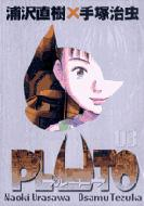 HMV&BOOKS online浦沢直樹/Pluto 03 鉄腕アトム「地上最大のロボット」より