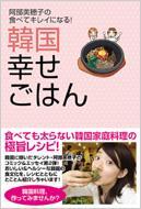 韓国幸せごはん 阿部美穂子の食べてキレイになる!