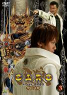 牙狼<GARO> 3