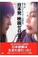 日本発 映画ゼロ世代 新しいJムーヴィーの読み方