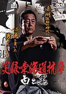 実録東海道抗争: 白と黒