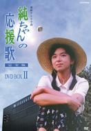 純ちゃんの応援歌 完全版 DVD BOX II