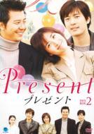 プレゼント DVD-BOX 2